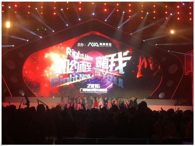 广州海心沙跨年演唱会图片